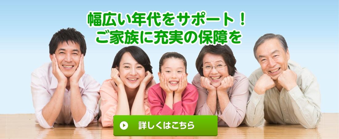 長崎医療共済保障内容と料金