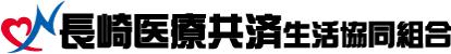 長崎医療共済生活協同組合公式ページ
