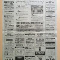 愛の血液助け合い運動長崎新聞