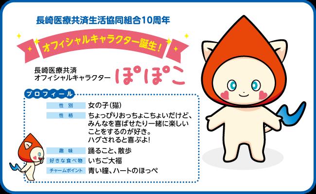 長崎医療共済オフィシャルキャラクター ぽぽこ プロフィール
